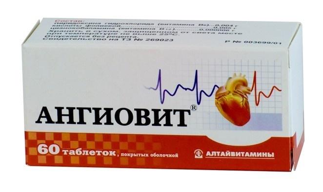Ангиовит при беременности цена