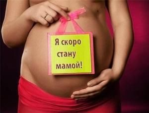 Изменения в организме матери на 40 неделе беременности