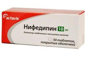 Нифедипин при беременности: информация о препарате