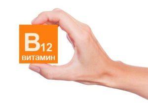 Витамин В12 при беременности: для чего он нужен?